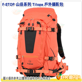 F-STOP Tilopa ⼭岳系列 雙肩後背相機包 公司貨 AFSP005N 橘紅 戶外攝影包 電腦包 登山包 防水後背包