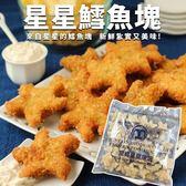 299元起【海肉管家-全省免運】星星鱈魚塊X1包(36個/包 每包約540g±10%)