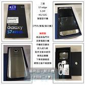 附保貼【拆封福利品】三星 SAMSUNG Galaxy S7 edge 5.5吋 4G/32G 指紋辨識 支援快充 智慧型手機
