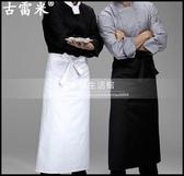 酒店廚師長款黑白色男女半身圍裙西餐廳咖啡店男女服務員工作圍裙LG-882179