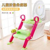 兒童坐便梯 寶寶馬桶圈蓋嬰兒馬桶梯坐便圈適合家庭抽水馬桶BL 【好康八八折】
