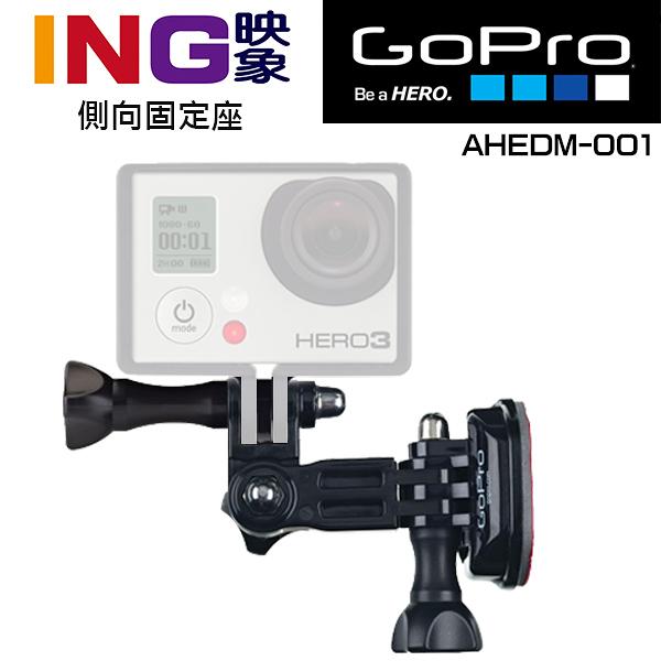 GOPRO 側向固定座 AHEDM-001 極限運動 配件 公司貨