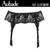 Aubade-左岸激情S-M蕾絲高腰吊襪帶(黑)ED