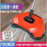 吸塵器家用掃地機手推干濕兩用掃把神器小型無線懶人拖布旋轉自動YYS 道禾生活館