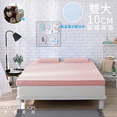 House Door 大和抗菌防螨10cm藍晶靈涼感記憶床墊贈毯-雙大甜美粉