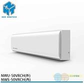 限桃園以北含標準安裝 威技 7-10坪 1級變頻冷暖冷氣空調 R32冷媒 NWS-50VRCH / NWU-50VRCH