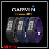 預購品【Garmin】【全方位慢跑概念館】vívosmart® HR+ 腕式心率GPS智慧手環 黑/藍/紫(0100195566)