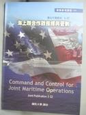 【書寶二手書T9/軍事_LKY】海上聯合作戰指揮與管制[軟精裝]_Joint Chiefs of Sta ff