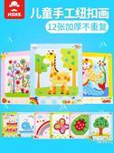 diy紐扣畫兒童手工制作材料包幼兒園粘貼畫裝飾畫玩具EVA貼畫12張【快速出貨全館八折】