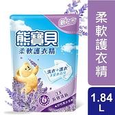 熊寶貝 柔軟護衣精補充包(舒恬薰衣草)1.84L【愛買】