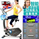 微電腦磁控健身車(電磁控32段阻力.健身房等級)美腿機室內腳踏車【BODY SCULPTURE】專賣店