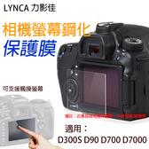 攝彩@尼康 Nikon D300S 相機螢幕鋼化保護膜 D300 D90 D700 D7000 通用 力影佳 玻璃貼
