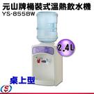【信源電器】2.4L【元山牌桶裝式桌上型溫熱飲水機】YS-855/YS-855BW