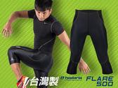 HODARLA HR07 FLARE 500台灣製造 男緊身七分長褲(慢跑 路跑≡排汗專家≡