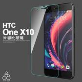 E68精品館 9H 鋼化玻璃 HTC One X10 5.5吋 手機保護貼 螢幕保護貼 防刮 防爆 手機膜 鋼化 玻璃貼