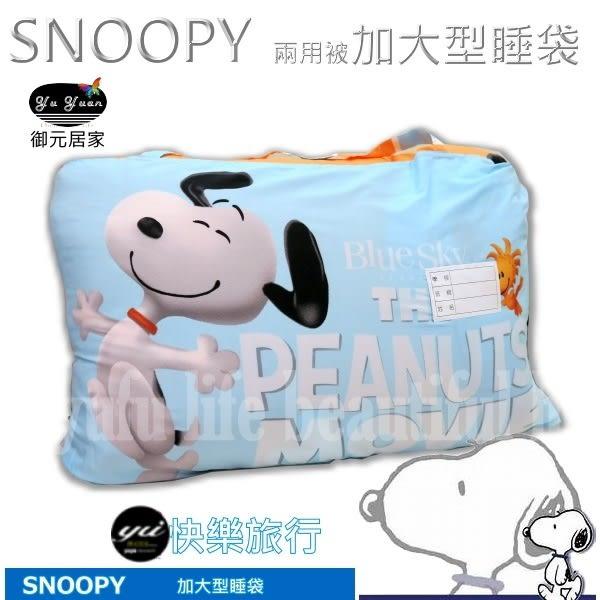 SNOOPY精緻磨毛睡袋『快樂旅行』 透氣/超手感加厚款˙兒童專用(兩用被型-加大型睡袋)4.5*5尺