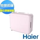 【Haier海爾】多功能烘被機/烘衣機 FD-W5501P(甜心粉)