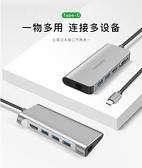 接口轉換器 type-c擴展塢hdmi分線拓展手機usb轉接頭air雷電3配件macbook pro