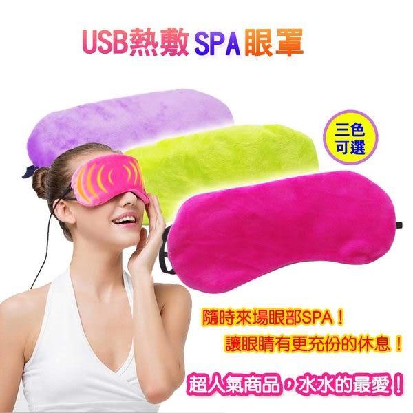 USB熱敷SPA眼罩 三色任選【AG05047】聖誕節交換禮物 99愛買生活百貨