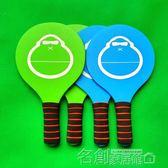 板羽球拍套拍三毛球拍手柄EVA海綿套柄板球拍