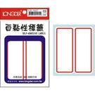 【奇奇文具】量大超划算!【龍德 LONGDER 自黏性標籤】LD-1027 紅框 標籤貼紙 100x40mm (20包/盒)