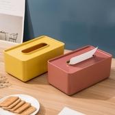 家用面紙盒長方形木質客廳茶幾抽紙盒多功能餐巾紙盒【匯美優品】