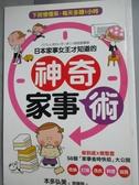 【書寶二手書T4/設計_LEI】日本家事女王才知道的神奇家事術-做到底X做整套_本多弘美