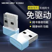 【信號強】水星迷你免驅 USB無線網卡 臺式機筆記本電腦主機發射wifi接收器家用無線網絡信號