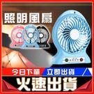 [24hr-現貨快出] 超靜音 迷你 強力 照明風扇 USB 充電 三段風力 電風扇 免接 行動電源 -顏色隨機