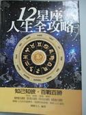 【書寶二手書T2/星相_NTA】12星座人生全攻略-新知識017_朦朦夫人
