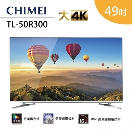 領200元再折↘ CHIMEI 奇美 TL-50R300 50型 HDR 聯網液晶顯示器 贈視訊盒 台灣公司貨 含運費無安裝