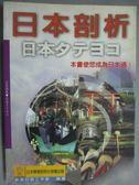 【書寶二手書T8/語言學習_KJY】日本剖析_致良日語工作室
