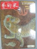 【書寶二手書T1/雜誌期刊_YBP】藝術家_450期_第19屆台北國際藝術博覽會