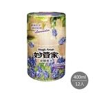 【妙管家】液體香水-淡雅薰衣草400ml*12入