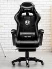 電競椅電腦椅家用游戲椅舒適座椅老板椅辦公升降椅子靠背競技宿舍 ATF夢幻小鎮