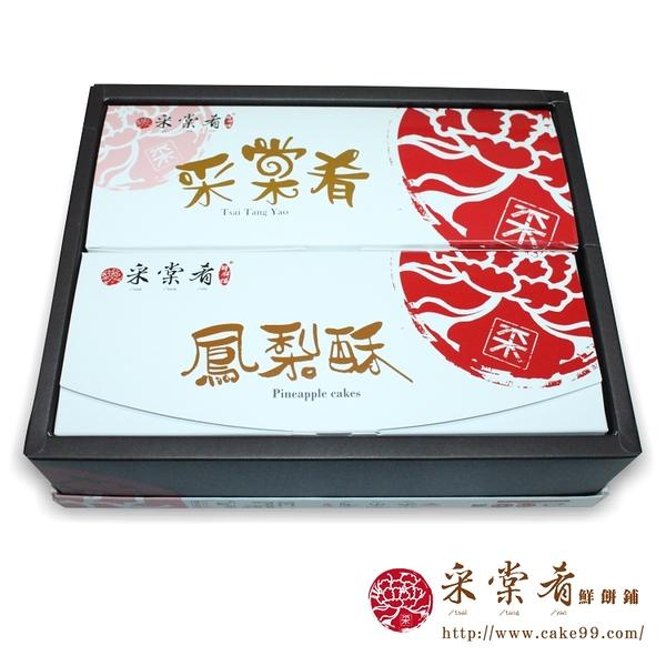 【采棠肴鮮餅鋪】采棠大禮盒C-鳳梨酥12入+老婆餅10入