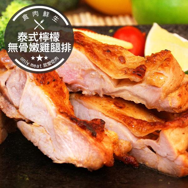 泰式檸檬無骨嫩雞腿排 (230g±5%/片)(食肉鮮生)
