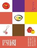 (二手書)四國:叩叩日本系列9