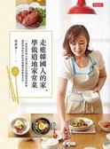 走進韓國人的家,學做道地家常菜:74道家庭料理&歐巴都在吃的韓劇經典料理,讓你..