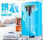 乾衣機 烘乾機家用速乾衣雙層便攜乾衣機小孩衣服烘乾機可拆卸衣櫃 JD 非凡小鋪