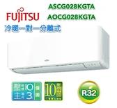 汰舊換新+貨物稅最高補助5仟元(富士通Fujitsu)4.5坪變頻冷暖分離式冷氣ASCG028KGTA/AOCG028KGTA