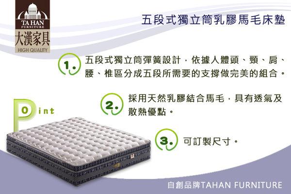 【大漢家具網路商城】5尺乳膠馬毛床墊-五段式獨立筒 不含甲醛 通過歐洲品質認證 000718-50-05