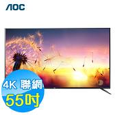 美國AOC 55吋 4K HDR 智慧聯網液晶顯示器+視訊盒 55U6090