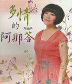 方怡萍 多情的阿那答 CD 免運 (購潮8)