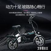 220v 折疊式小型電動自行車超輕成人48V鋰電池電瓶代駕專用寶 qz390【艾菲爾女王】