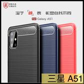 【萌萌噠】三星 Galaxy A51 A71 4G 5G 類金屬碳纖維拉絲紋保護殼 軟硬組合 全包矽膠軟殼 手機殼