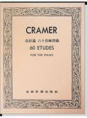 【小麥老師樂器館】克拉邁 六十首練習曲【E51】