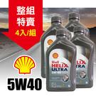 Shell 殼牌 5W40 機油 Ult...