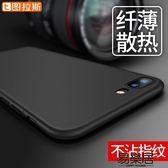 館長推薦☛手機殼iPhone7Plus套7P超薄磨砂