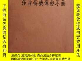 二手書博民逛書店《注音符號傳習小冊》罕見教育部編輯9080 教育部編輯 中華書局